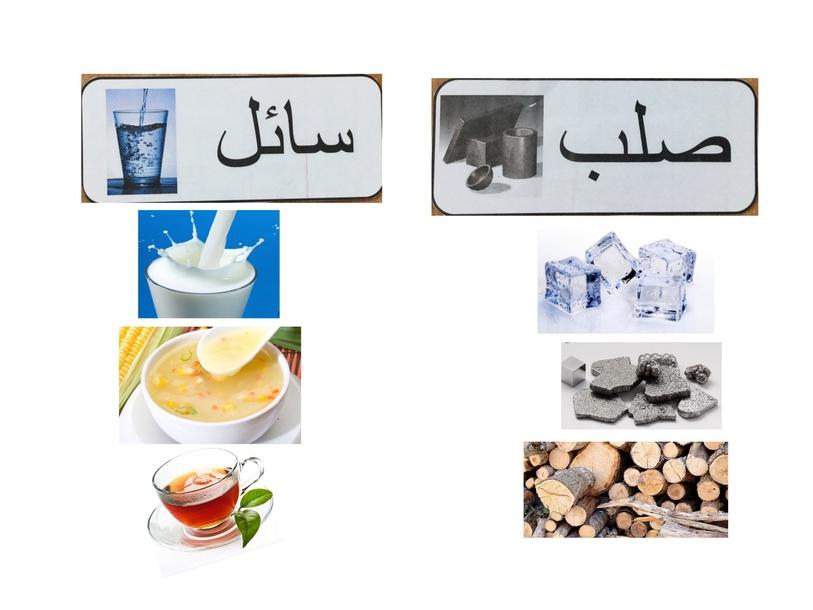 سائل صلب by sarah abu Reesh