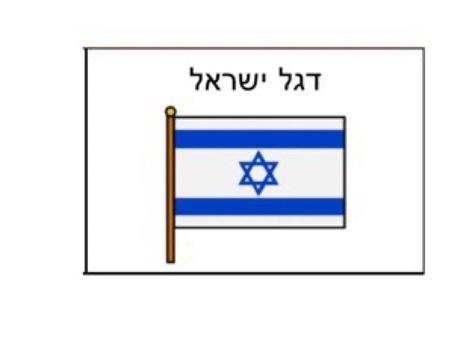 דגל וסמל by בית ספר מוריה