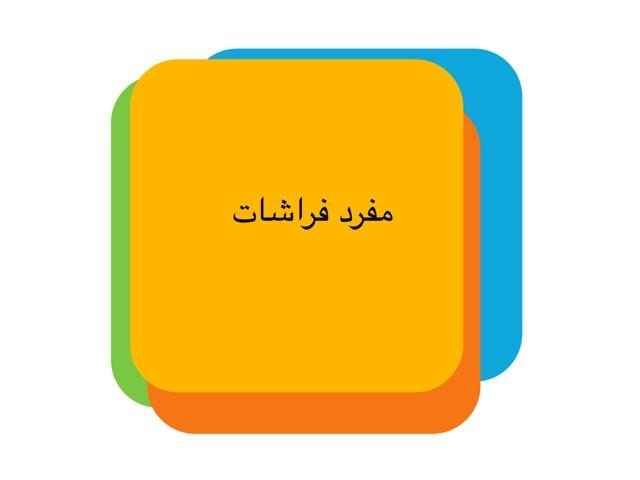 مفرد الكلمات by خزنة الهاجري