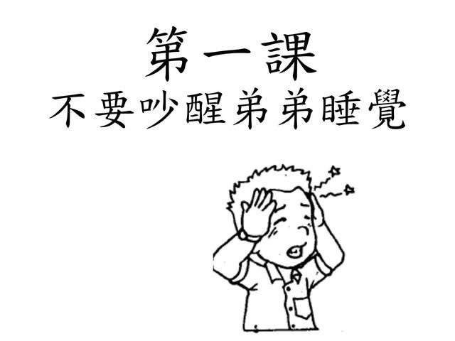 不要吵醒弟弟睡覺 by Wong stephenie