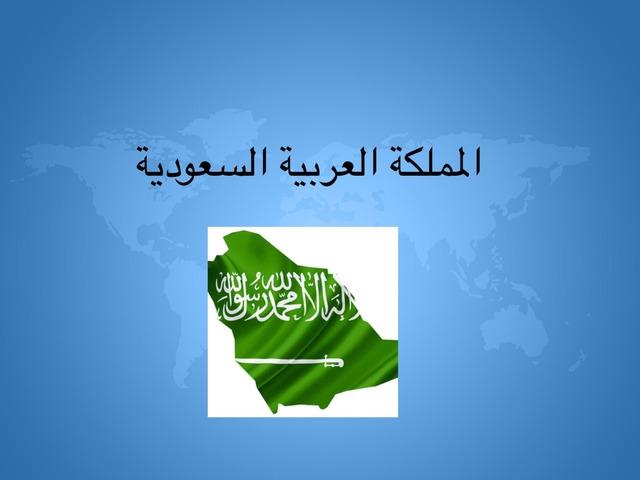 تعريف المملكة  by Abeer Saad
