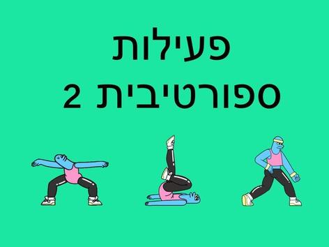 פעילות ספורטיבית 2 by Assaf Luz