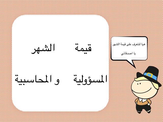 لعبة 40 by fatima alhumaidi