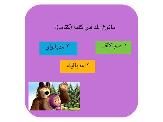 مسابقة لغتي by خوخه خلاف