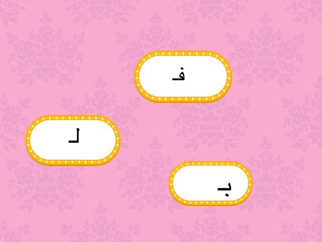 لعبة 289 by Nawal Otb