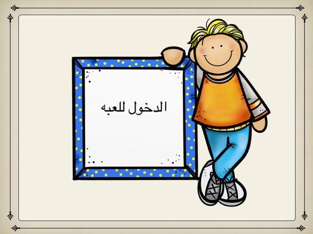 تصنيف الاشكال by Fatimah Alharbi