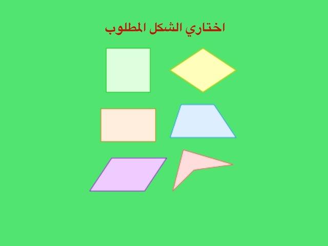 أشكال رباعية by Ftom Gg