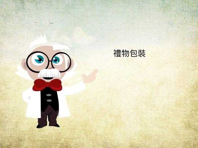 禮物包裝 by SSC (觀塘)