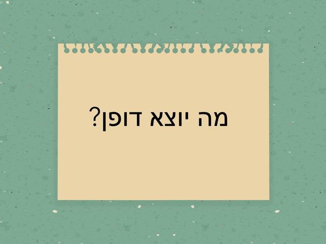 מה יוצא דופן- תהל ולירון by לירון דמתי