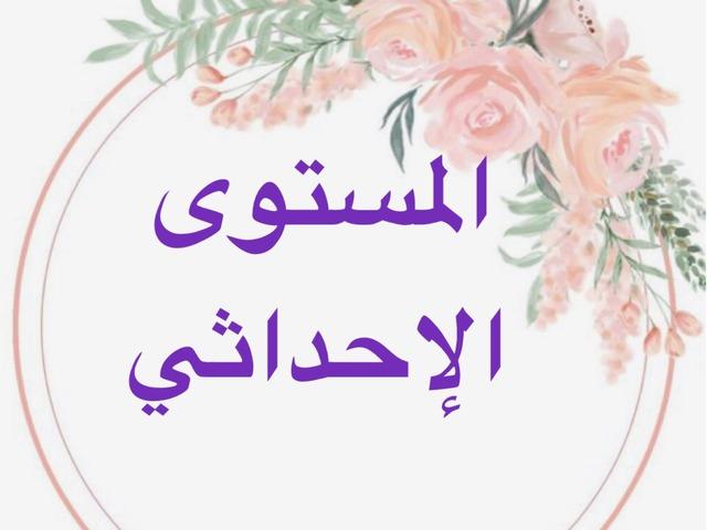 تحدي البطلات by ايمان حمدى