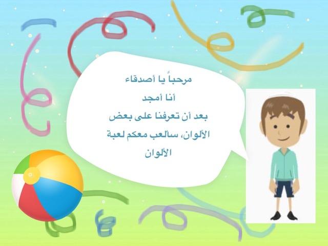 لعبة الألوان by RaghadAlfarhan