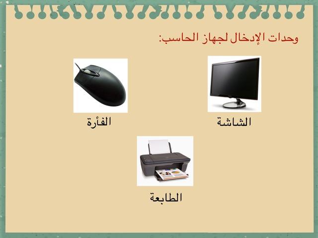 حاسب١ by Asma Mohsen