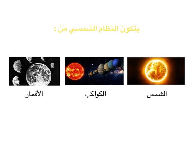 النظام الشمسي 2 by علي الزهراني