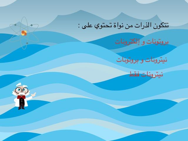 الصف الثامن by Reem Alazmi