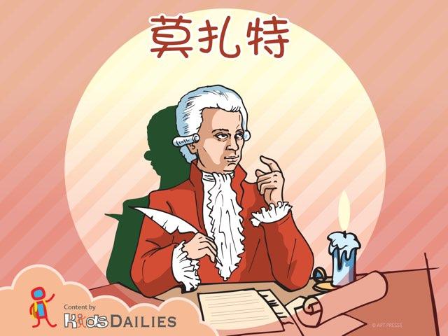 莫扎特 by Kids Dailies