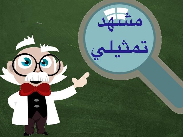 آداب الخلاء  by shahad naji