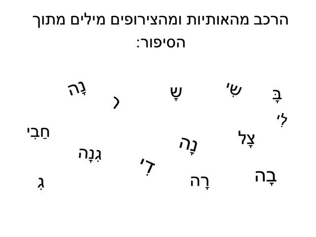 הרכבת מילים by אלירז חדד