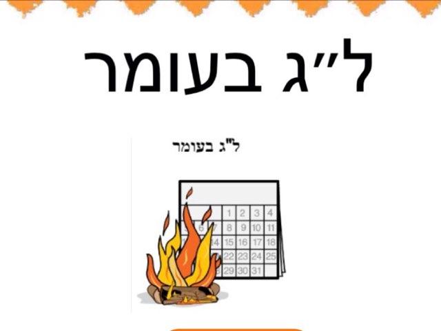 לג בעומר by Efrat Ilan