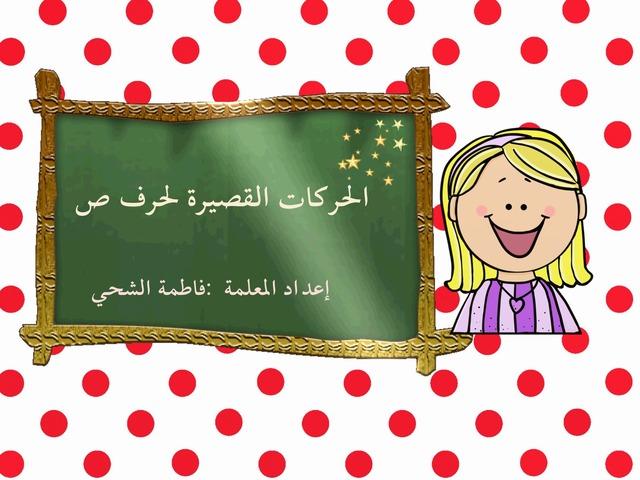 لعبة حرف ص by Fatema Rabaa
