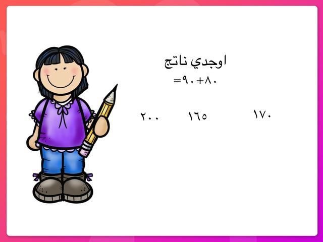 الجمع  by nyada otb