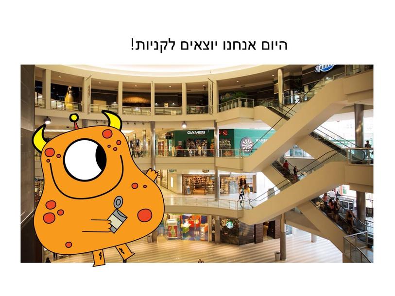 Mall by Avishag Weiser