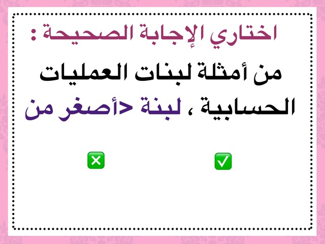 الصف التاسع الأسبوع الثامن by Shahad Almwaizry