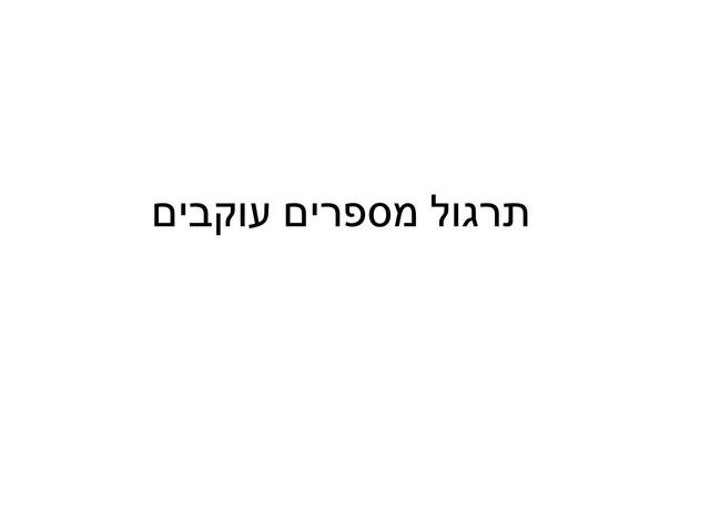 תרגול מספרים עוקבים by Anat Tkach