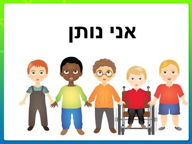 סיפור חברתי יום התנדבות רמה 1 בנים by אריאל מנדלבאום
