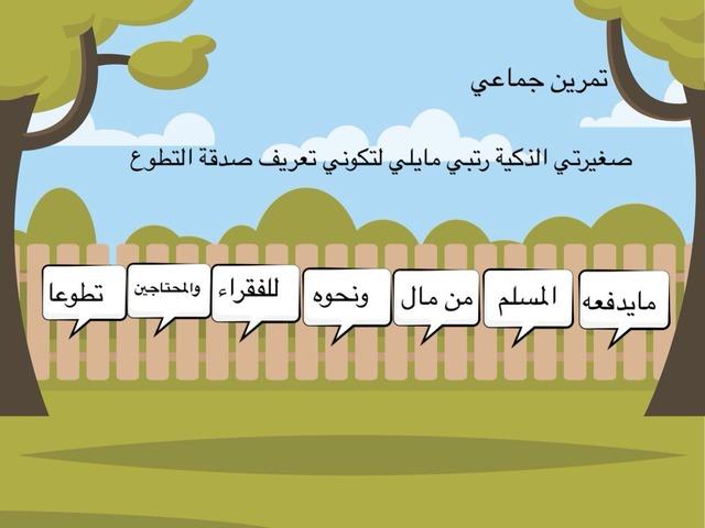 درس صدقة التطوع by منى الحربي