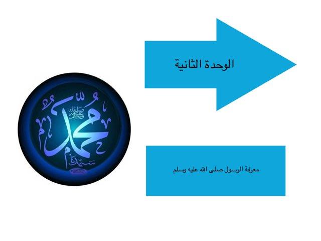 الوحدة الثانية - الدرس السادس محمد عبد الله ورسوله by Sofy Adam