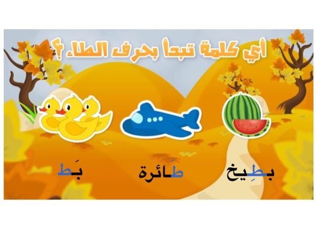 مواضع حرف الطاء by Noura Alshalahi