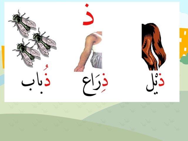 أصوات الذال  by Noura Alshalahi