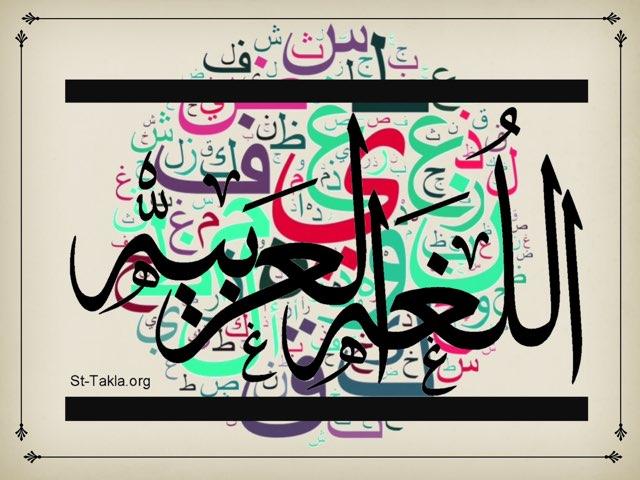 اللغة العربية by Loujain Almassad