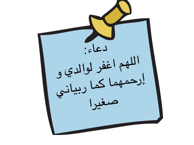 درس الأعمال الصالحة by shahad naji