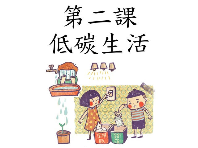 低碳生活 by Wong stephenie
