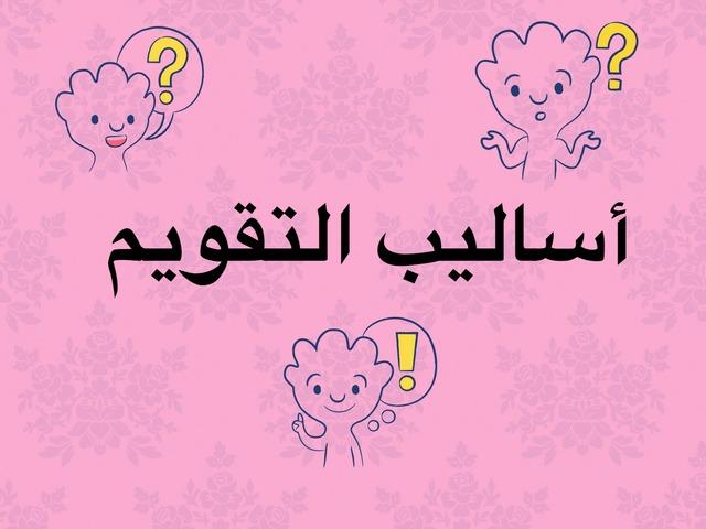 التقويم التربوي  by dan alnoman