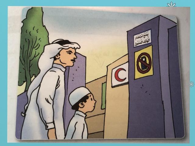درس لغتي الهاتف المحمول  by رقية ال يس