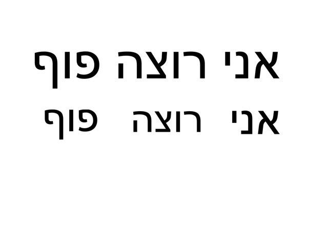 ישעי  by Maayan Levy