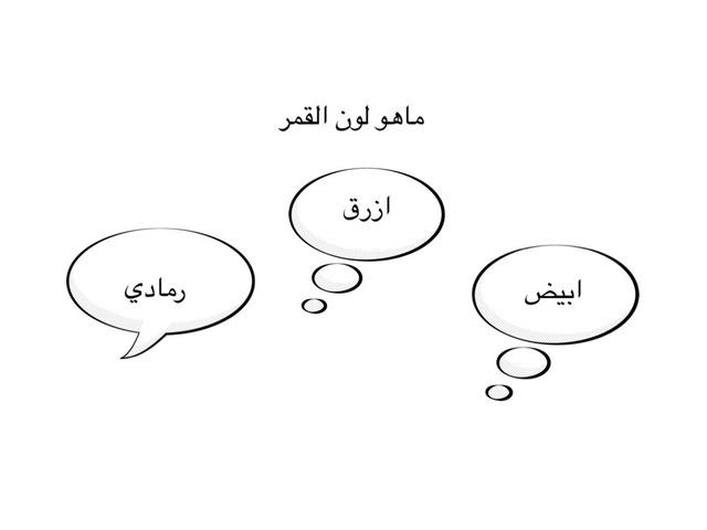 تجربه سادس by منال السرحاني