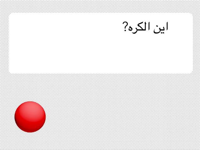 لعبة 46 by Rimas Alamoudi