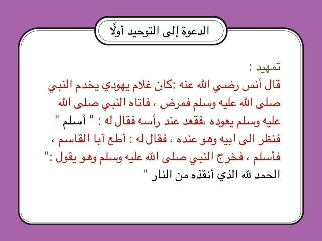 الدعوة الى التوحيد  by نوره الشهراني