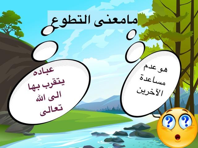 أصوم تطوعا لله تعالى by Hnoooy Hnoooy