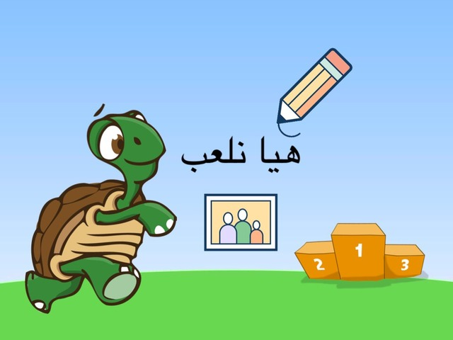 لغتي اول by نوال الشمري