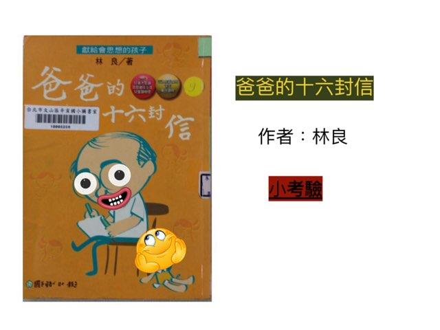 50210Fugo  by 辛亥樂園 數位學習