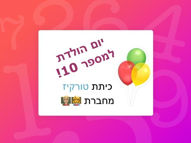 יום הולדת למספר 10 by Ela Kalaf