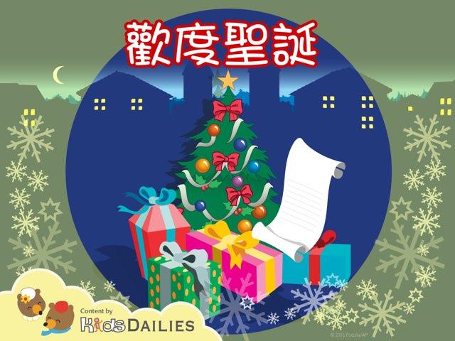 聖誕節小常識 by Kids Dailies
