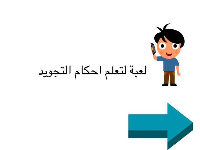 لعبة لتعليم احكام التجويد by Afnan Elzein