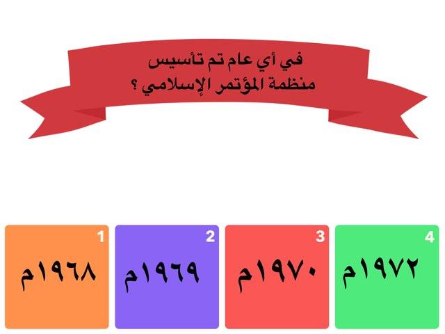 أنشاء المنظمة  by Wadha alazemi