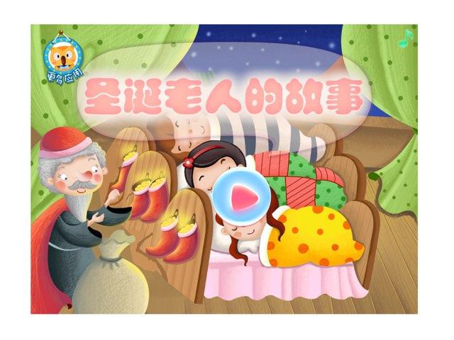 聖誕老公公是誰? by ChinHui Chuang