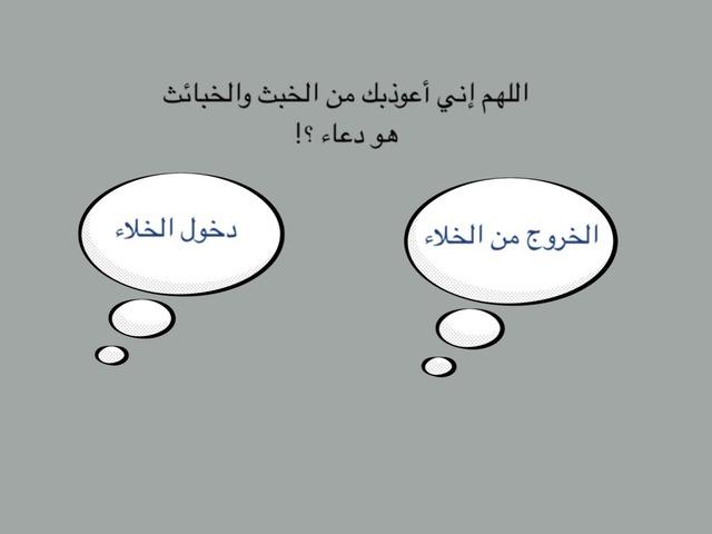 اداب الخلاء by منتهى عبدالله العتيبي